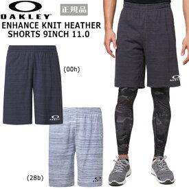 トレーニング ウェア オークリー OAKLEY ENHANCE KNIT HEATHER 9インチ ショートパンツ 11.0 スポーツウェア あす楽