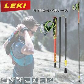 レキ LEKI マイクロトレイルレース トレイルランニングポール