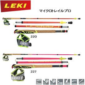 レキ LEKI マイクロトレイルプロ トレイルランニングポール