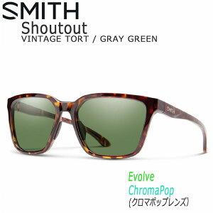 サングラス アイウエア 眼鏡 スミス SMITH SHOUTOUT シャウトアウト VINTAGE TORTOISE CP-GRAY GREEN フィッシング スノーボード サーフィン サイクリング