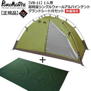 【ストアポイントアップデー】/プロモンテ PuroMonte VB11 1人用超軽量シングルウォールアルパインテント 数量限定販売グランドシート付セット 登山 キャンプ テント ソロ