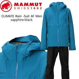 マムート クライメイトレインスーツ カラー:50430 MAMMUT CLIMATE Rain -Suit AF Men