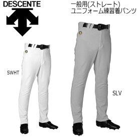 野球 DESCENTE デサント 一般用 ユニフォーム練習着パンツ きっと見つかるサイズ展開豊富 ストレートパンツ DB1013LP