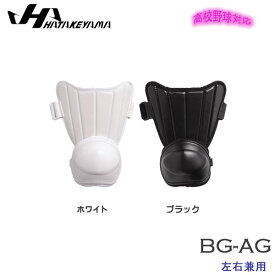 ハタケヤマ HATAKEYAMA 一般用 アームガード 左右兼用 高校野球対応 ホワイト ブラック