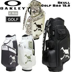 ゴルフ キャディーバッグ オークリー OAKLEY SKULL ゴルフバック 15.0 9.5型 GOLF キャディーバック あす楽