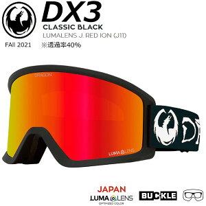 スキー スノーボード ゴーグル 21-22 DRAGON ドラゴン DX3 ディーエックススリー CLASSIC BLACK x LL J RED ION クラッシックブラック 21-22-GG-DGN 平面 ハイコントラストレンズ ルーマレンズ