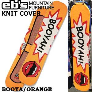 スノーボード ケース カバー 21-22 EB'S エビス KNIT COVER:BOOYAH ニットカバーブーヤ ボードケース ニット素材 錆防止