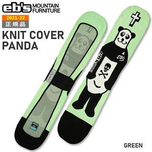 スノーボード ケース カバー 21-22 EB'S エビス KNIT COVER:PANDA ニットカバーパンダ ボードケース ニット素材 錆防止