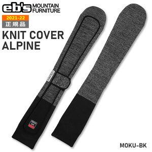 スノーボード ケース カバー 21-22 EB'S エビス KNIT COVER:AL ニットカバーアルペン ボードケース ニット素材 錆防止