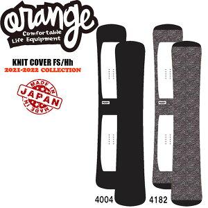 スノーボード ケース ソールカバー 21-22 ORAN'GE オレンジ KNIT COVER FS/HH ニットカバーフリースタイルハンマー ニット ハンマーヘッド フリースタイル