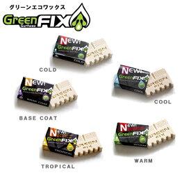 サーフィン 便利グッズ グリーンフィックス GREENFIX エコ グリーンワックス Green Fix Wax 溶けない!エコワックス!