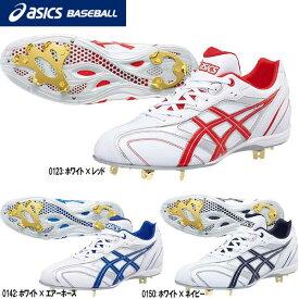 野球 スパイク 一般 アシックスベースボール asics baseball ウレタンソールスパイク スピードラスター LT ウレタンソール 金具