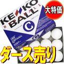 ナガセケンコー 軟式ボール 公認球・検定球C号 小学生用 ダース売り野球 ボール【】