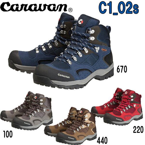 キャラバン Caravan C-1 02S【キャラバン】トレッキングシューズ【SB】