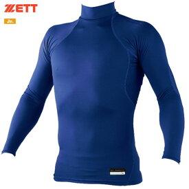 野球 アンダーシャツ ウエア 長袖 大人 ゼット ZETT 一般用 プロステイタス フィジカルコントロールウェア ハイネック 長袖
