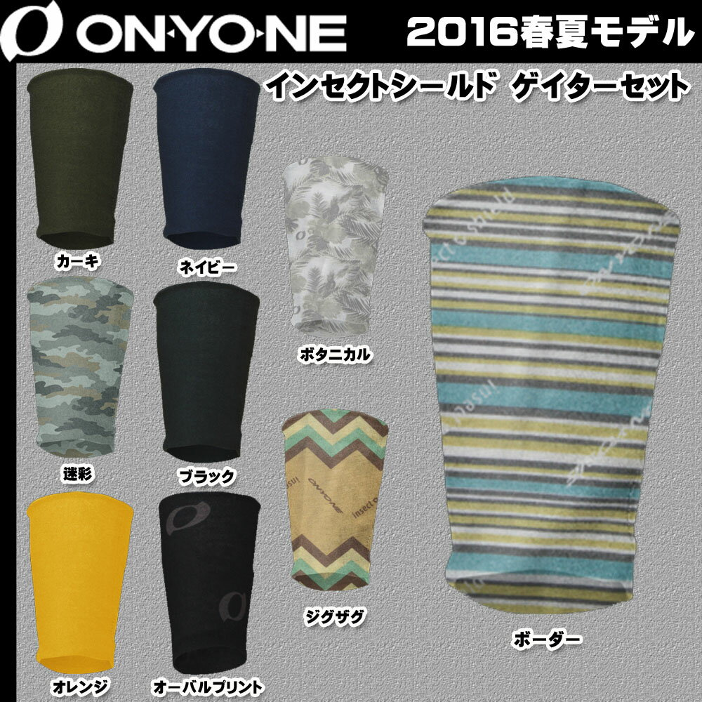 ONYONE インセクトシールド ゲイターセット【オンヨネ】(dcn)