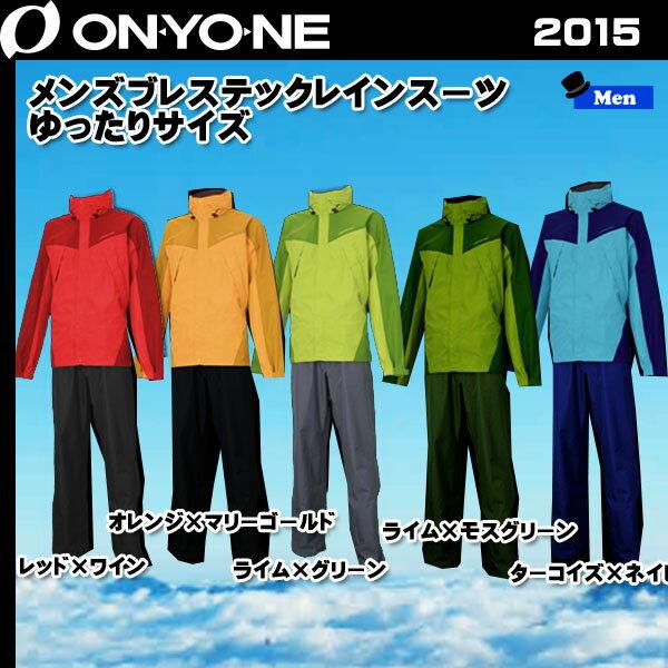 ONYONE メンズブレステックレインスーツ・ゆったりサイズ【オンヨネ】【fuji15】