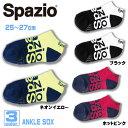 Spazio【スパッジオ】 Alternate アンクルソックス 25-27cm対応 サッカー フットサル