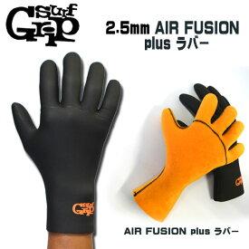 サーフィン 保温 防寒 手袋 グローブ サーフグリップ SURF GRIP ITKグローブ 2.5mm AIR FUSION PLUSラバー(裏地起毛含めると3mm) サーフグローブ 19-20