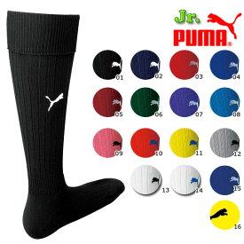 ジュニアサッカーソックス プーマ(PUMA) 900400 ジュニアサッカーストッキング 練習用靴下 (sc-socks) メール便配送