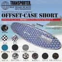 サーフィン ハードケース トランスポーター TRANSPORTER オフセットケース ショート L6'4(196cm外寸)【p2】