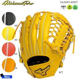 野球 グラブ グローブ 一般 軟式 ミズノ MIZUNO BSS限定店モデル ミズノプロスピードドライブテクノロジー 外野手用 13