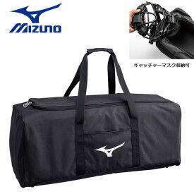 野球 MIZUNO ミズノ キャッチャー用具ケース兼ヘルメットケース -ブラック-