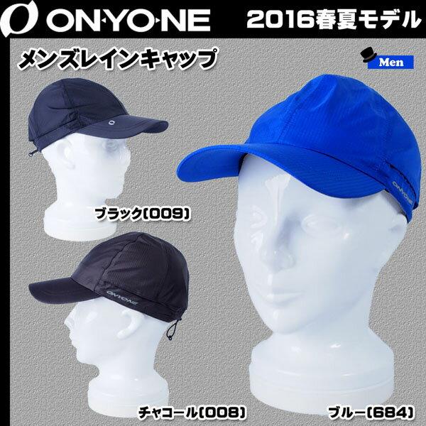 ONYONE オンヨネ メンズレインキャップODA98065