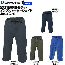 ONYONE オンヨネ メンズウォーターシェイド3/4パンツODP98315 値下げ