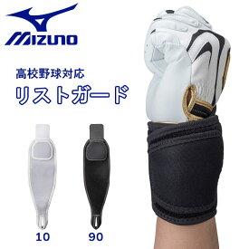 野球 MIZUNO ミズノ 学生野球対応・高校野球対応 リストガード -ホワイト・ブラック-