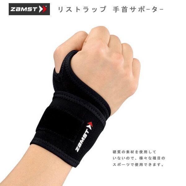 ZAMST【ザムスト】リストラップ 手首サポーター