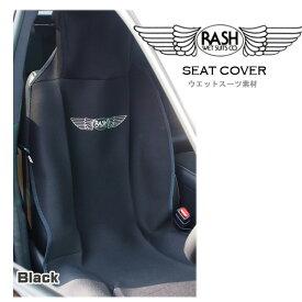サーフィン 便利グッズ ラッシュ RASH 車用シートカバー ウェット素材 ウエットで移動 着替えにも…。