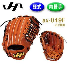 野球 HATAKEYAMA【ハタケヤマ】 一般硬式用グラブ 内野手用 axシリーズ -今成モデル- 右投げ用