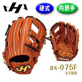 野球 HATAKEYAMA ハタケヤマ 一般硬式用グラブ 内野手用 axシリーズ 右投げ用