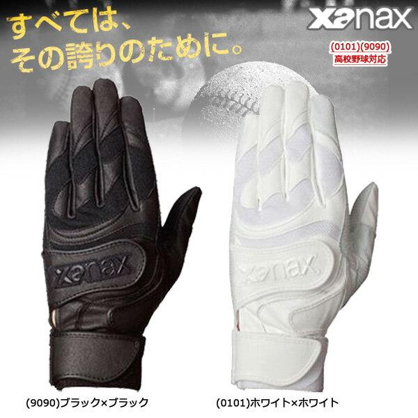 野球 バッティング手袋 一般用 ザナックス xanax バッティンググローブ 両手用 bb-50