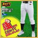 ZETT【ゼット】一般用 ユニフォームパンツ メカパンライトII レギュラー ヒザ二重 ホワイト 野球【sps-bb】 bb-50