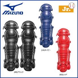 野球 MIZUNO ミズノ 少年硬式用 レガーズ 捕手 キャッチャー 防具