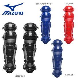 野球 MIZUNO ミズノ 一般軟式用 レガーズ 捕手 キャッチャー 防具