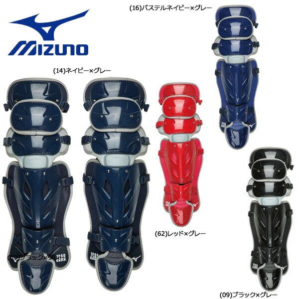 野球 MIZUNO【ミズノ】 ミズノプロ 一般軟式用 レガーズ 捕手 キャッチャー 防具