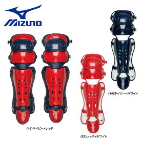 野球 MIZUNO ミズノ ミズノプロ 革・ゴムソフト/硬式用レガーズ 捕手 キャッチャー 防具
