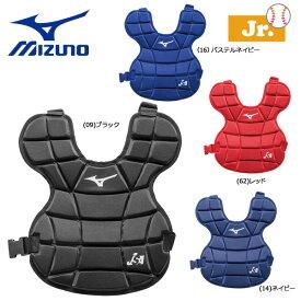 野球 MIZUNO ミズノ 少年ソフト用 プロテクター 捕手 キャッチャー 防具
