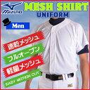 野球 MIZUNO【ミズノ】一般用練習ユニフォーム メッシュシャツ 【sps_bb】【bb-50】