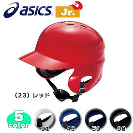 野球 asics アシックス 少年硬式用 バッティングヘルメット 両耳付 ジュニア -リトルリーグ対応-