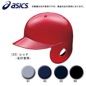 野球 asics アシックス 一般軟式用 バッティングヘルメット 片耳付 -左打者用-