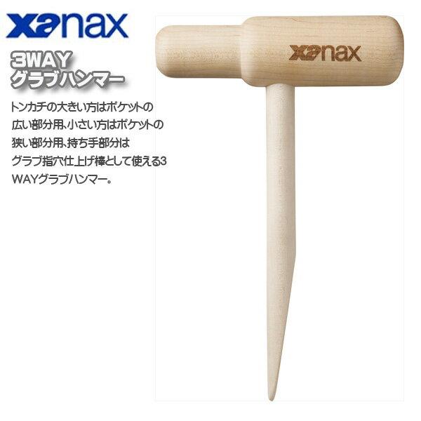 野球 グラブ 型付け ザナックス xanax 木槌 3WAY グラブハンマー