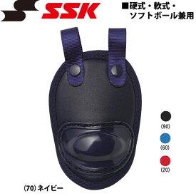 野球 SSK エスエスケイ 硬式・軟式・ソフトボール兼用 キャッチャーマスク用 スロートガード