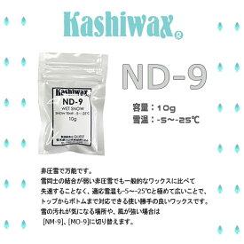 kashiwax【カシワックス】プレミアムワックスND-9 スノーボードワックス 生塗り 10g メール便