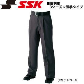 野球 SSK エスエスケイ 審判用スラックス 3シーズン薄手タイプ -チャコール-