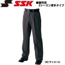 野球 SSK エスエスケイ 審判用スラックス 3シーズン厚手タイプ -チャコール-