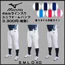 野球 【MIZUNO】 ミズノ 一般用 4mmライン加工済 ユニフォームパンツ -レギュラー・ショート・ショートフィット-【bb-40】